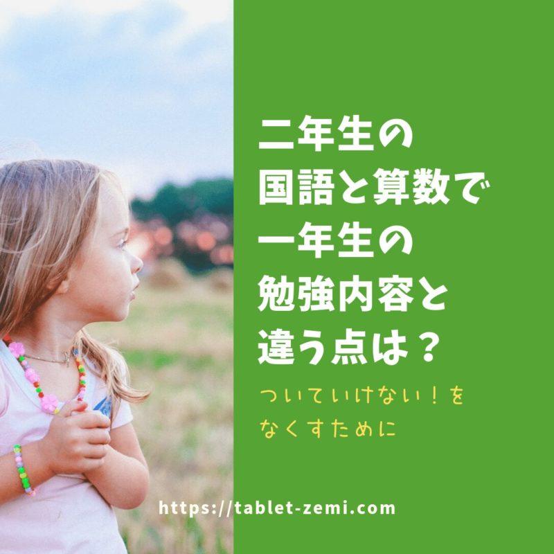 二年生の国語と算数で一年生の勉強内容と違う点は?ついていけない!をなくすために