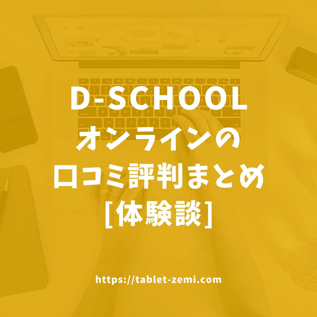 D-SCHOOLオンラインの口コミ評判まとめ[体験談]