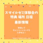 スマイルゼミ体験会の特典・場所・日程は?参加してキャンペーンコードを入手せよ!