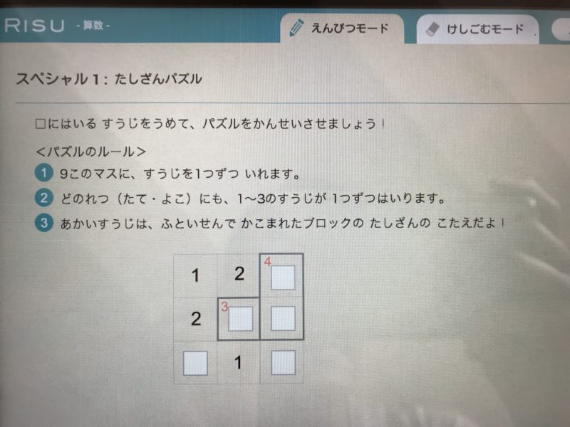 RISU算数の特別問題