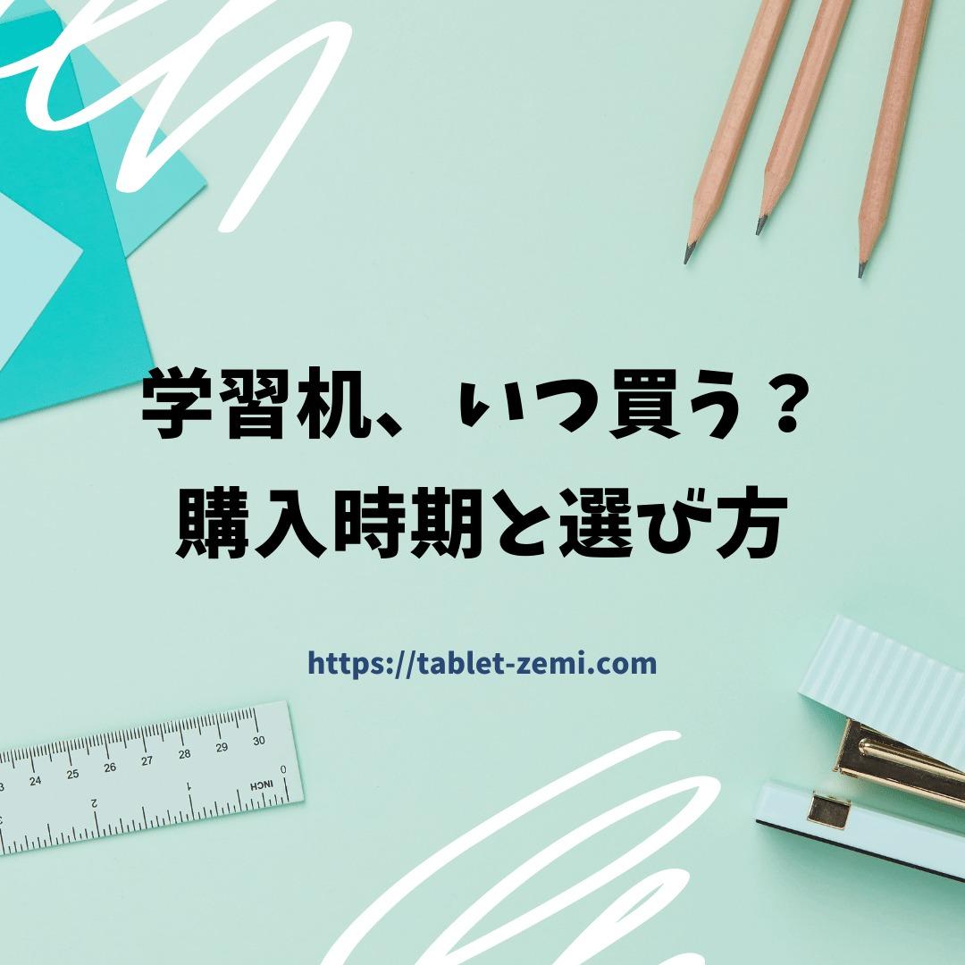 学習机はいつ買う?購入時期と学習机の選び方
