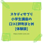 スタディサプリ小学生の口コミ評判まとめ[体験談]