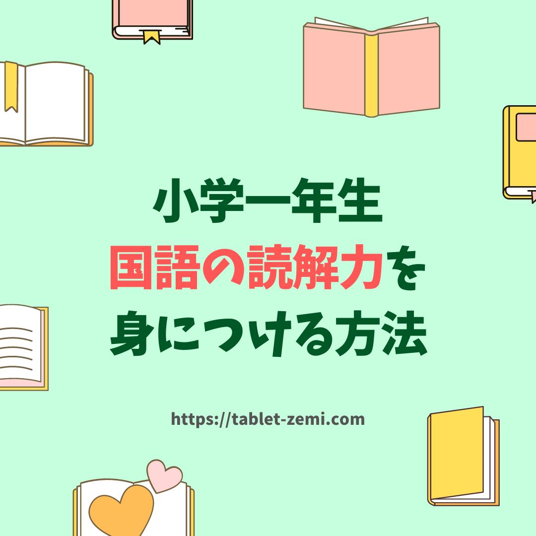 小学一年生の国語の読解力をつける方法