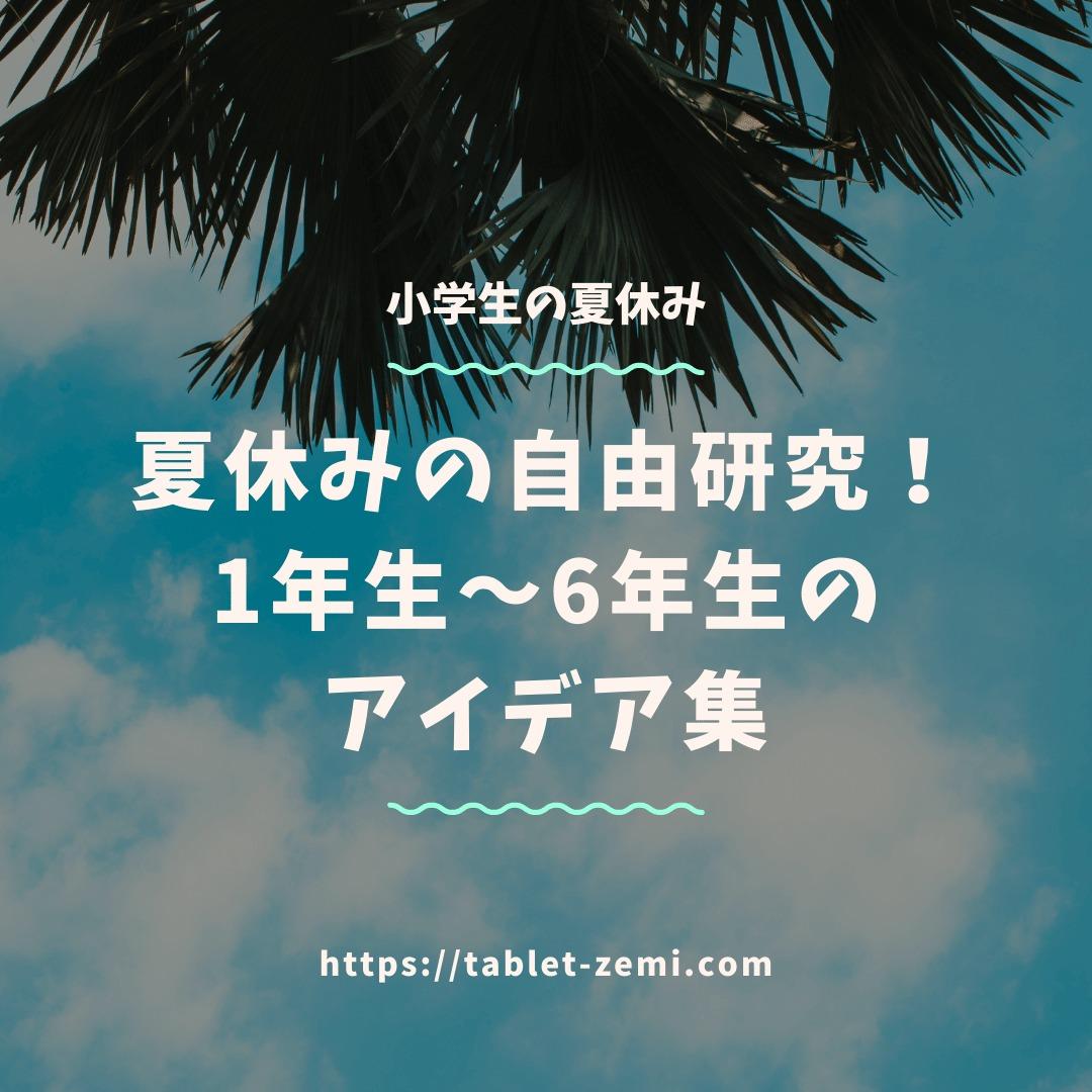 夏休みの自由研究!1年生〜6年生のアイデア集