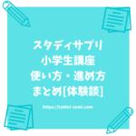 スタディサプリ小学生の使い方・進め方まとめ[体験談]