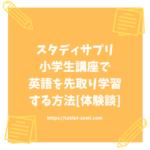 スタディサプリ小学生で英語を先取り学習する方法[体験談]