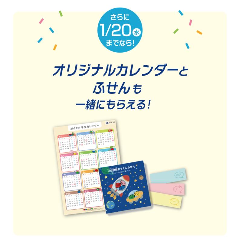 Z会オリジナルカレンダーとふせん(1月20日まで)