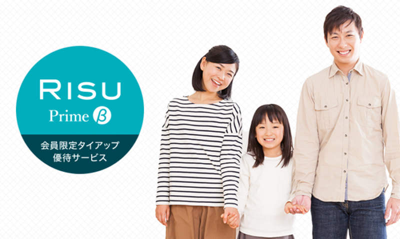 RISU算数の『RISU Prime(リス プライム)』制度