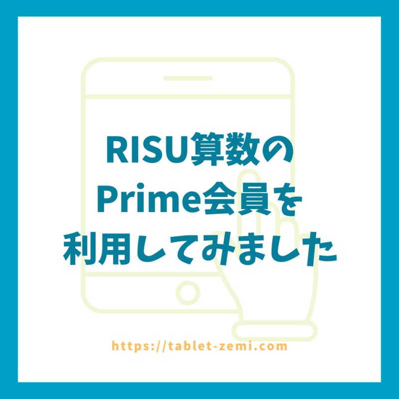 RISU算数がPrime会員を始めたので利用してみました!