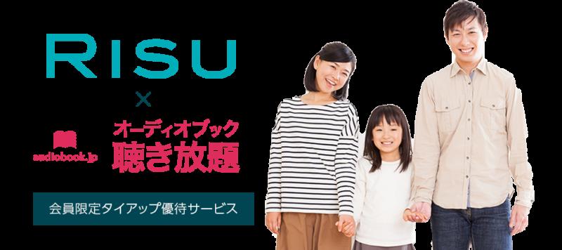 RISU算数の『RISU Prime(リス プライム)』オーディオブック3ヶ月聴き放題