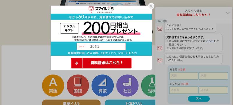 資料請求時にキャンペーンコードを入力する
