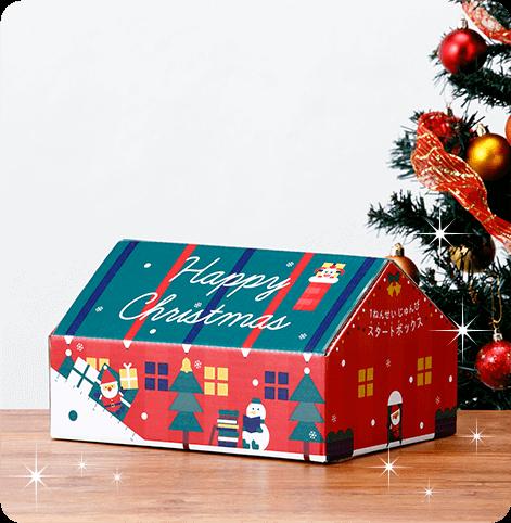 入会特典の「1年生準備スタートボックス」クリスマス限定版