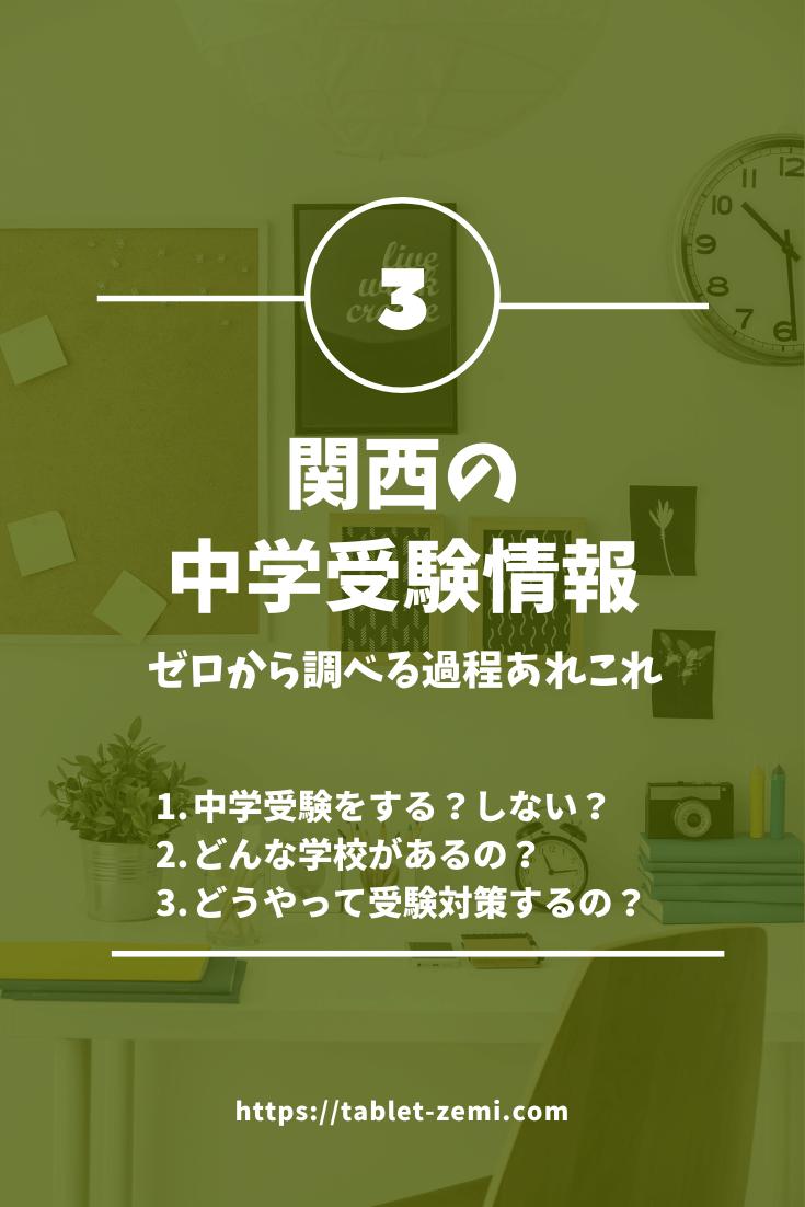 関西の中学受験情報-ゼロから調べる過程あれこれ