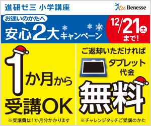 進研ゼミ小学講座2大キャンペーン12/21まで