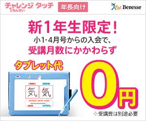 チャレンジタッチ新一年生限定!タブレット代0円