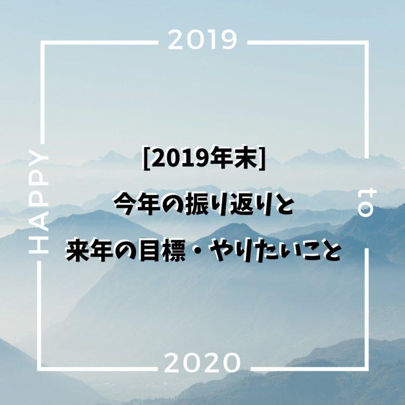 [2019年末]今年の振り返りと来年の目標・やりたいこと