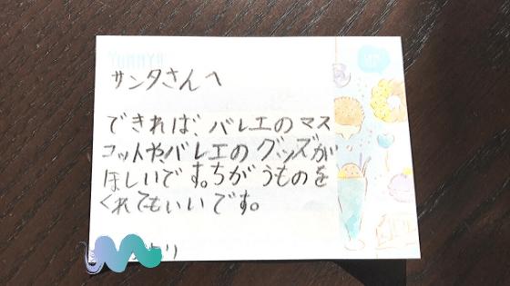長女のサンタさんへの手紙
