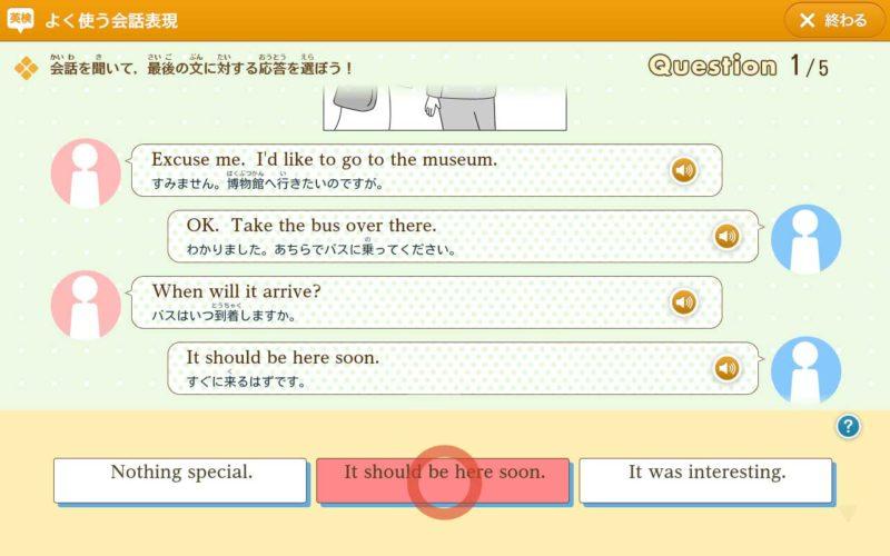スマイルゼミ英語プレミアムでは、英検対策ができるコースもあります。