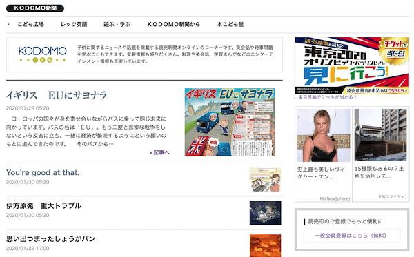 KODOMO新聞:読売新聞オンライン(公式ページ)