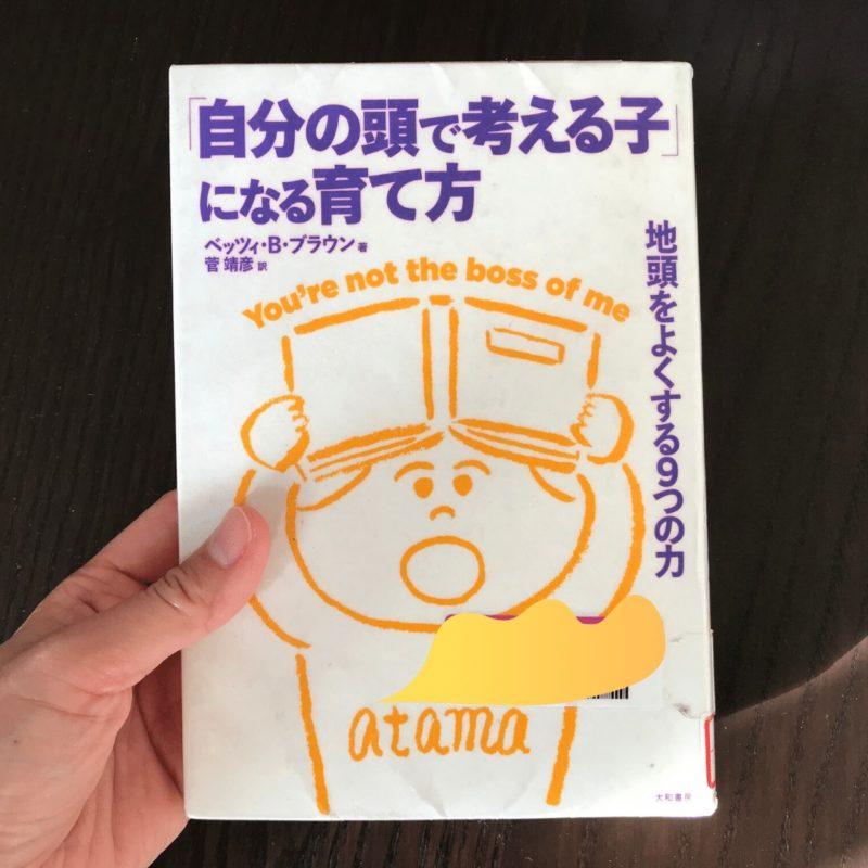 久しぶりに感動する本に出会った!「自分の頭で考える子」になる育て方~地頭をよくする9つの力