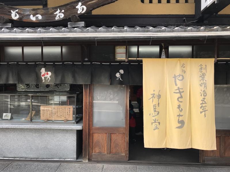 京都の上賀茂神社近くの神馬堂焼き餅