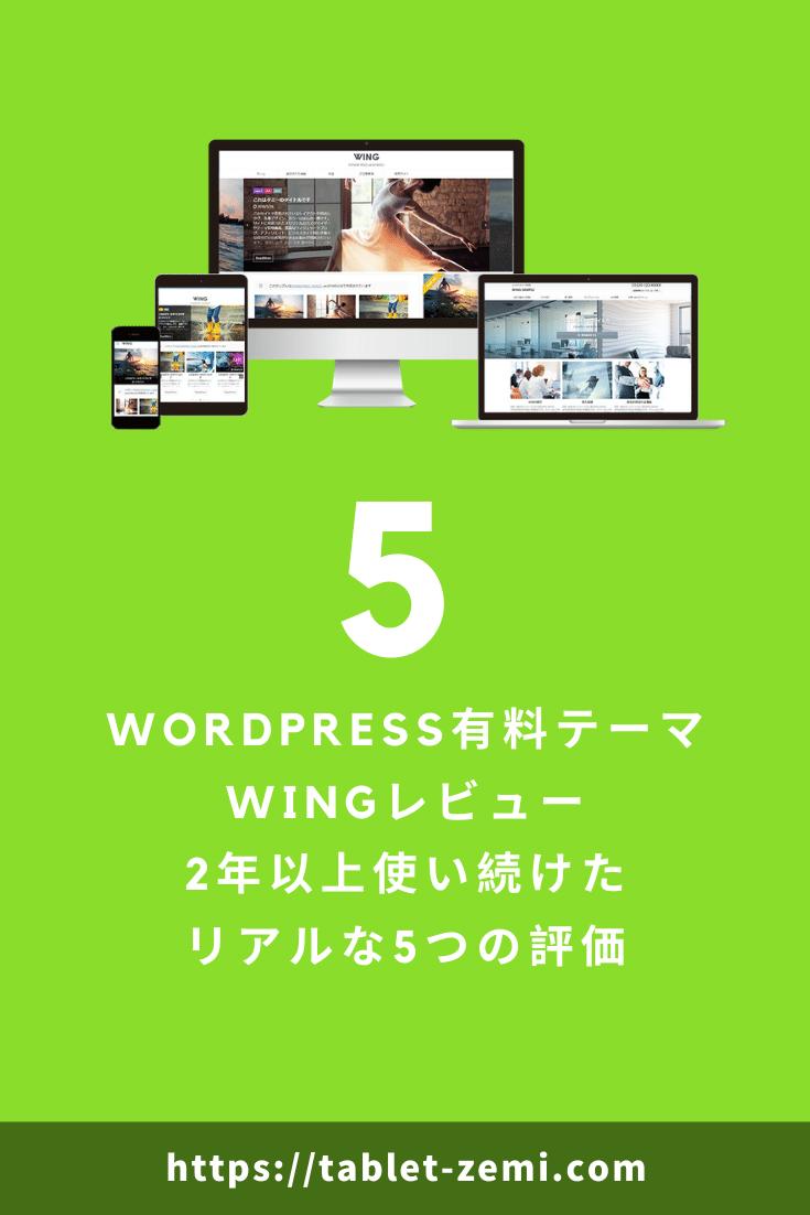 WordPress有料テーマWINGレビュー:2年以上使い続けたリアルな5つの評価