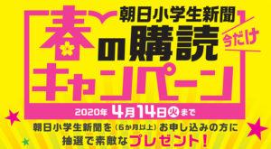 朝日小学生新聞のキャンペーン:春の購読キャンペーン