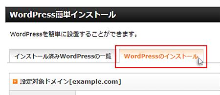 ワードプレスブログの作り方-6ステップ
