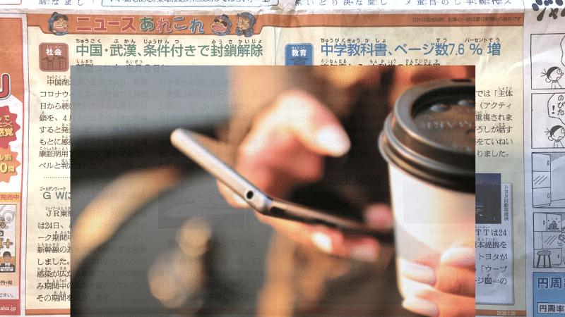 朝日小学生新聞「ニュースあれこれ」