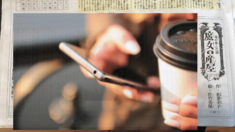 朝日小学生新聞 毎日連載小説