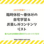臨時休校〜春休みの自宅学習&お楽しみコンテンツリスト