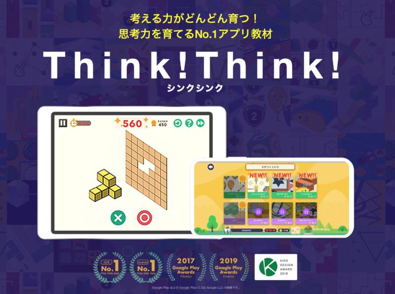 知育アプリ シンクシンク