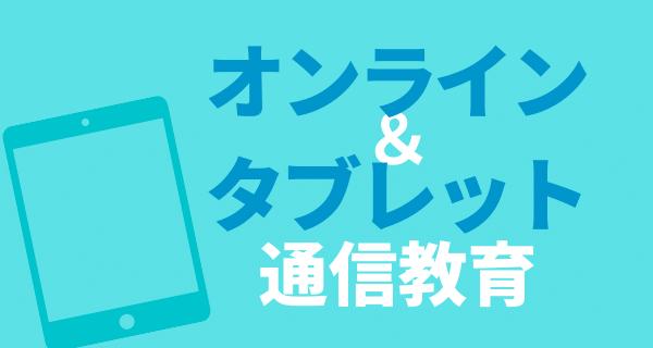 評判の良いオンライン&タブレット通信教育