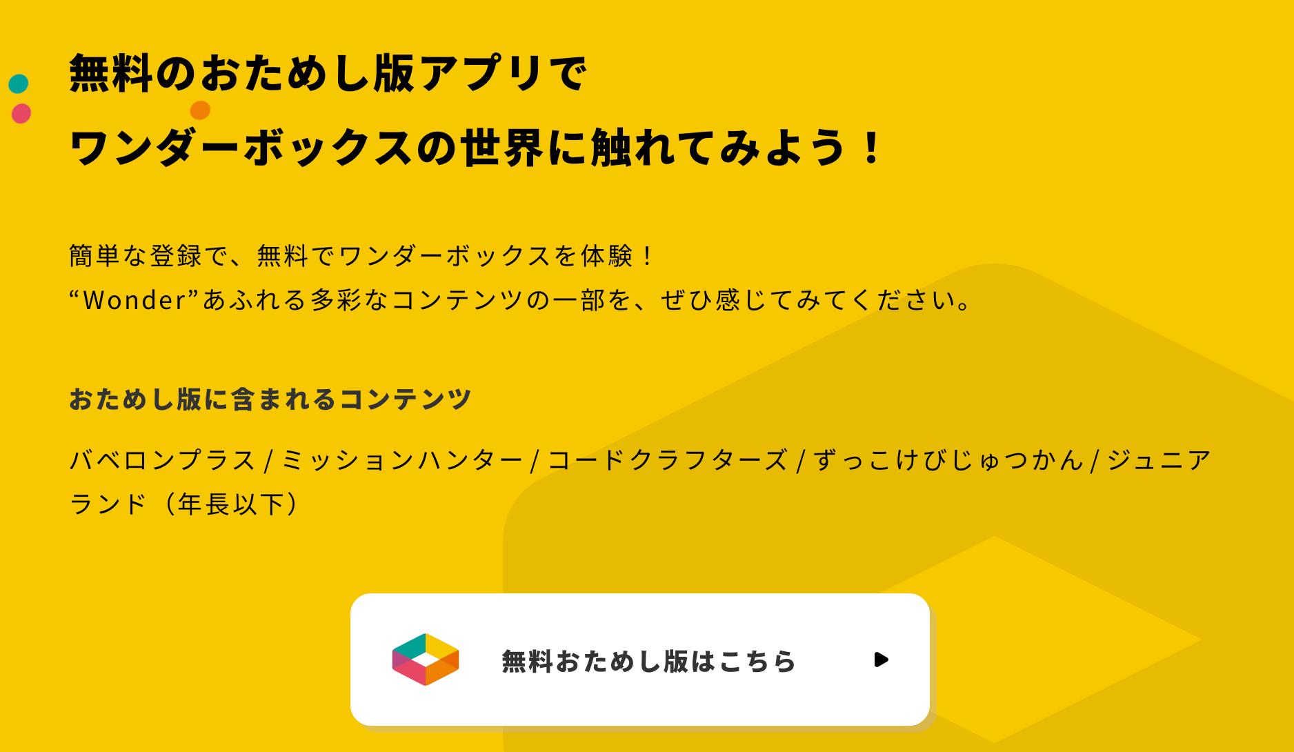ワンダーラボお試し版アプリ