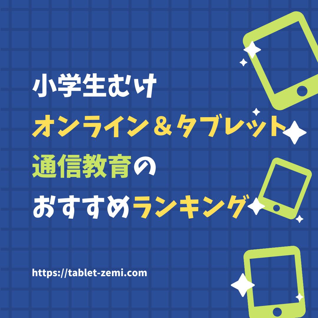 小学生むけオンライン&タブレット通信教育のおすすめランキング