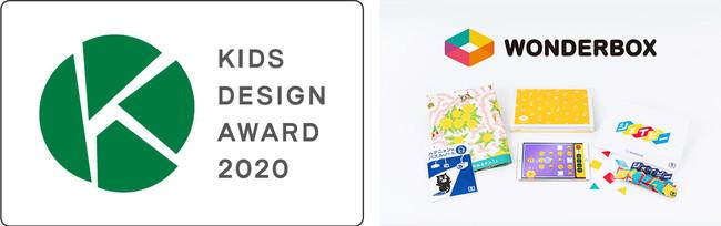 「ワンダーボックス」が第14回キッズデザイン賞を受賞