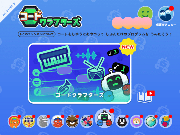 ワンダーボックスのアプリ「コードクラフターズ」