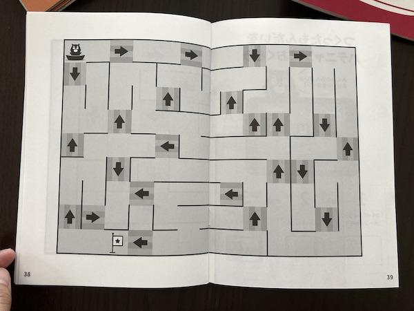 ワンダーボックスのワーク「ハテニャンのパズルノート」(年中・年長)