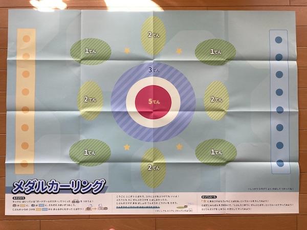 ワンダーボックスのビッグペーパー10月号Vol.ユーラシア(裏)