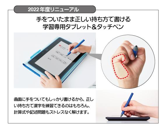 進研ゼミチャレンジタッチ:チャレンジパッドネクスト:画面に手を置いて文字を書くことができる