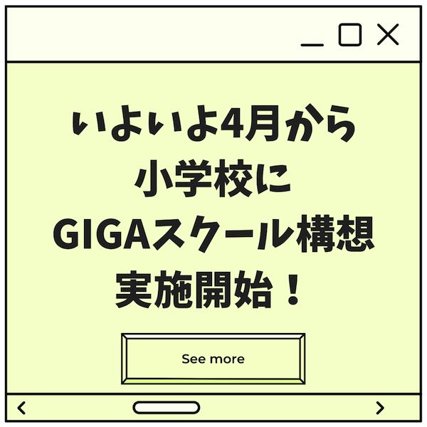 いよいよ4月から小学校に【GIGAスクール構想】実施開始!