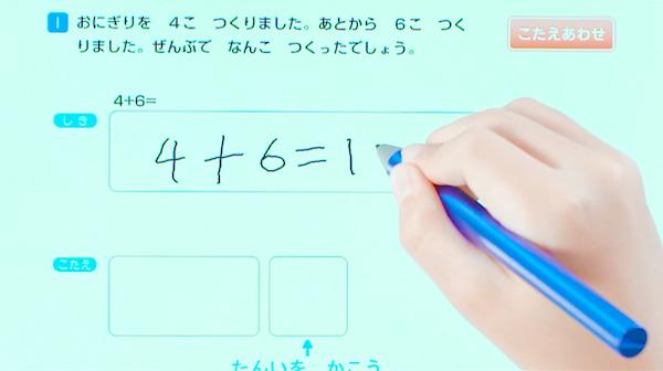 進研ゼミチャレンジタッチ:チャレンジパッドネクスト:式や回答を直接ペンで入力、自動採点される