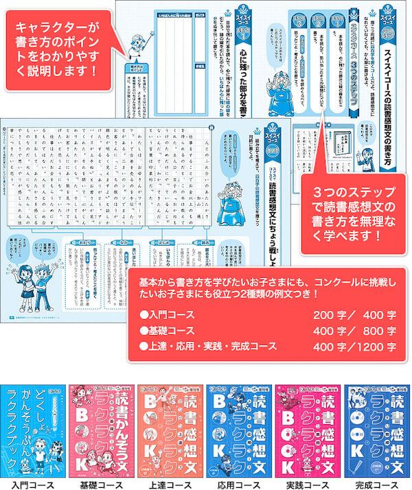 ブンブンどりむ『読書感想文ラクラクBOOK』(7月号でお届け)