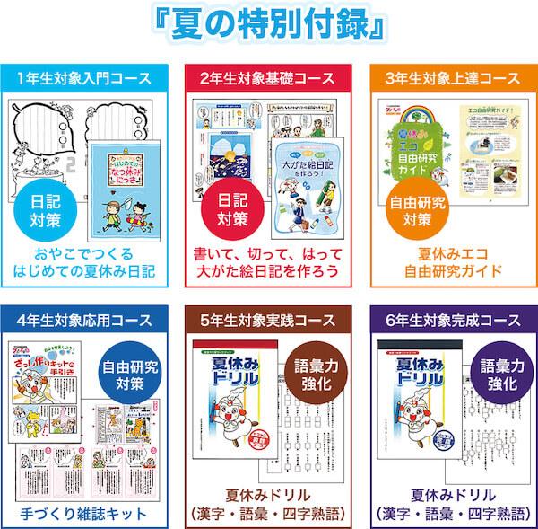 ブンブンどりむ『夏休みの学習お助けBOOK』(8月号でお届け)