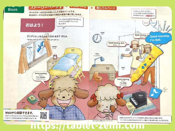 「ポピー Kids English」の教材「ポピペンBook」