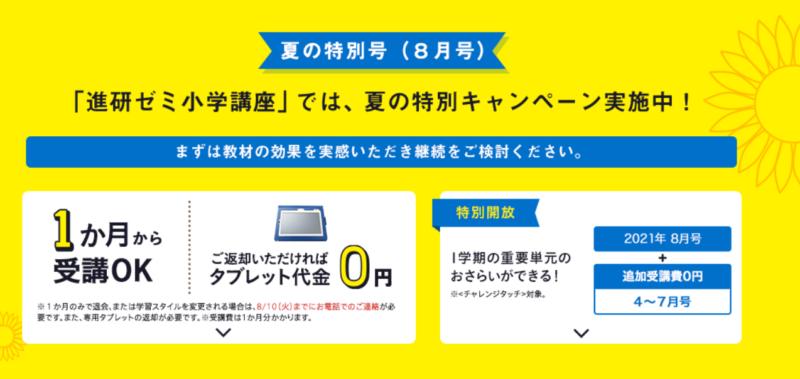 チャレンジ進研ゼミ:夏の特別号 お得なキャンペーン
