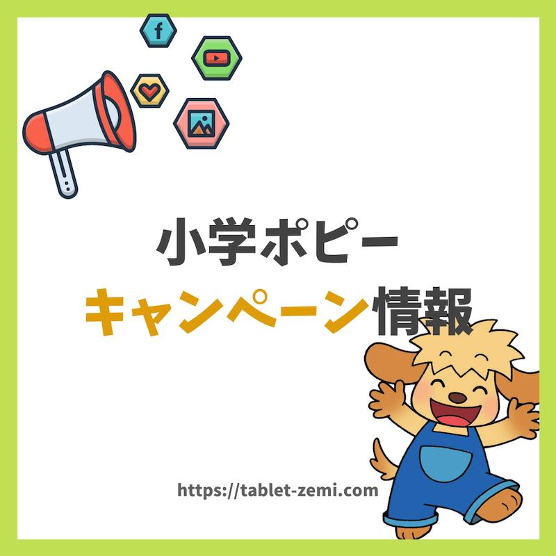 小学ポピー最新キャンペーン