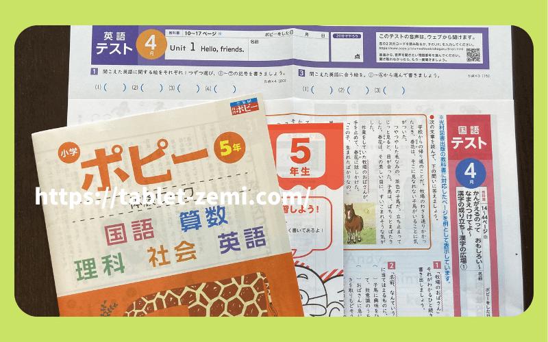 小学ポピーの国語・算数・理科・社会ワークとテスト
