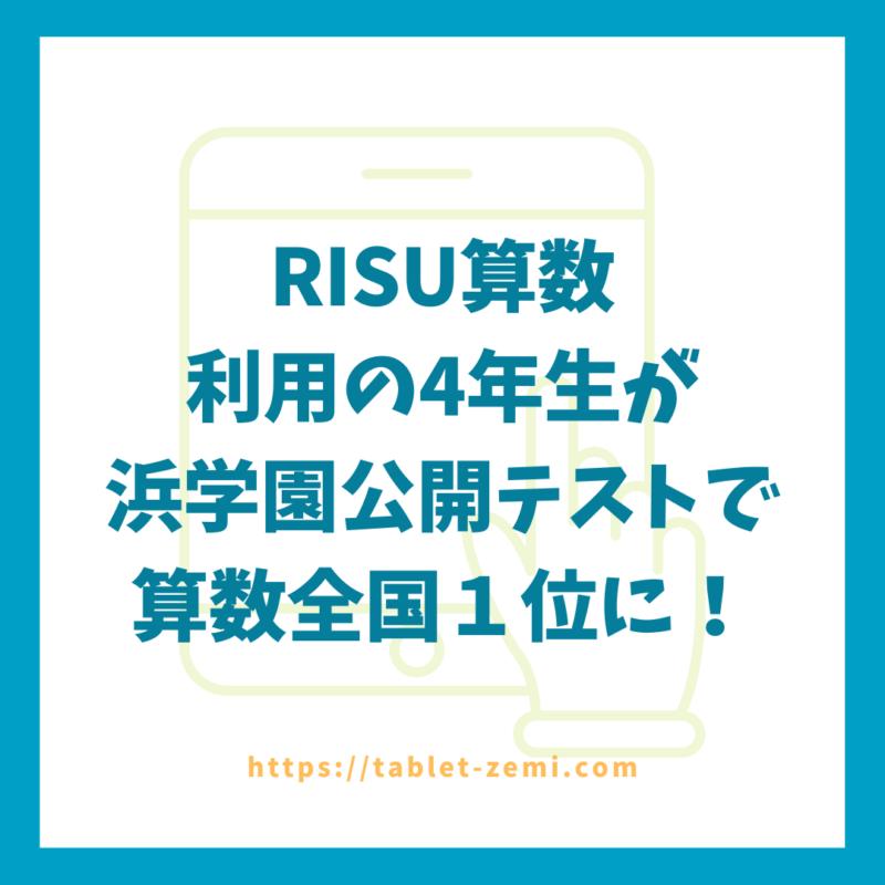 RISU算数利用の4年生が浜学園公開テストで算数全国1位に!