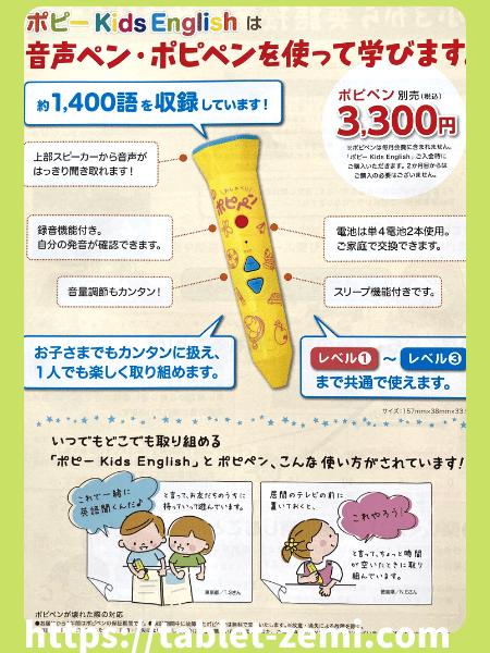 「ポピー Kids English」の受講に必要なポピペン
